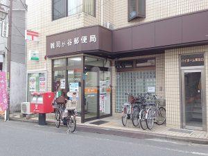 物件から徒歩約2分の雑司が谷郵便局です。