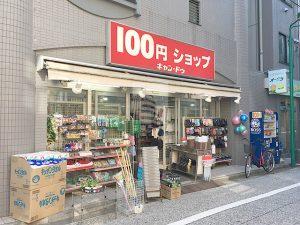 向かいには100円ショップもあります。